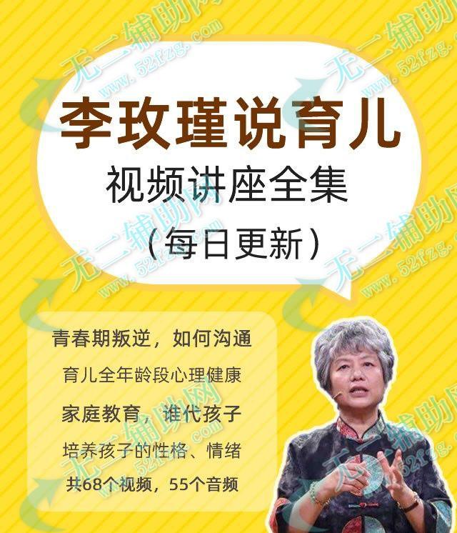 育儿专家李玫瑾说育儿视频讲座全集教程百度网盘下载