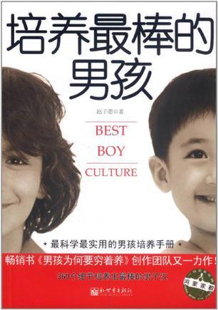 《培养最棒的男孩》PDF电子书完整版