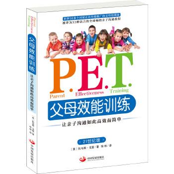 PET P.E.T.父母效能训练pdf:让亲子沟通如此高效而简单